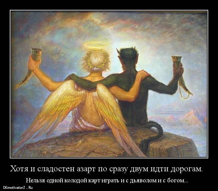 играет в карты с дьяволом бог