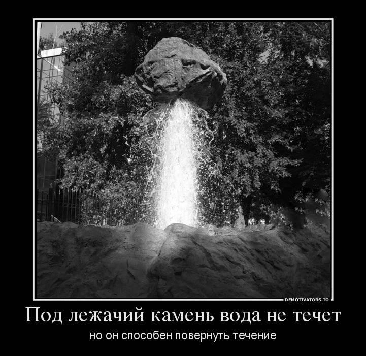 еще том, под лежачий камень вода не течет фото остаток