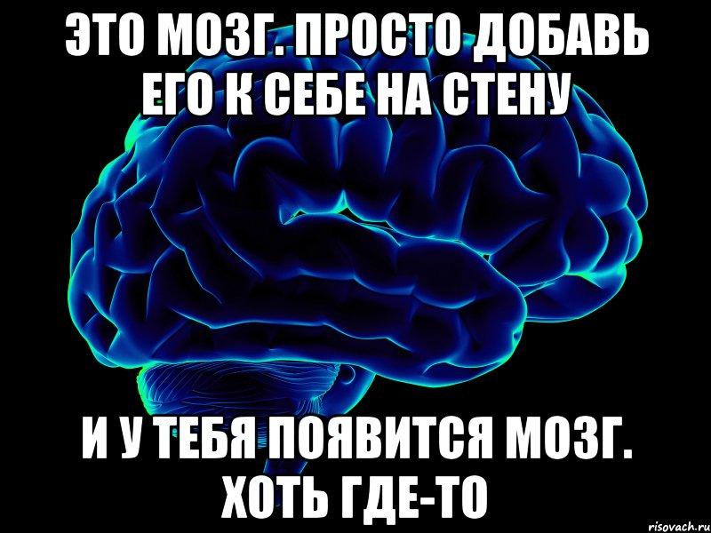 Нет мозга прикольные картинки