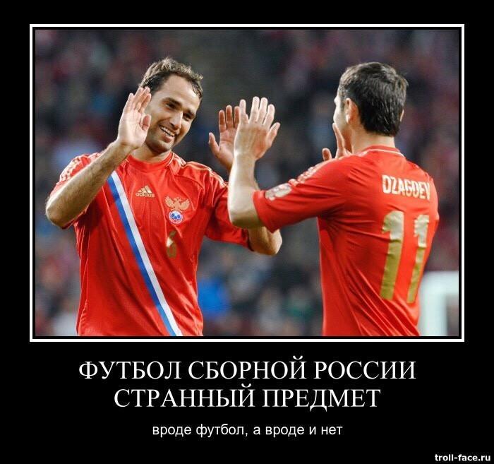 вам отменного приколы про сборную россии по футболу картинки делать, может