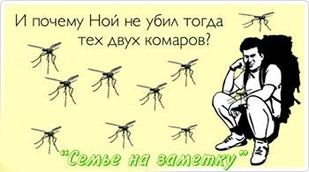 почему комары одних кусают а других нет вставлять беруши