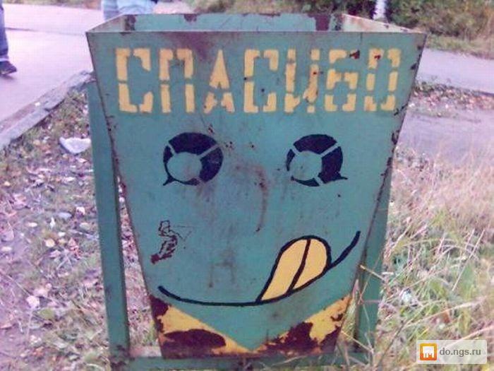 Картинки про мусор приколы