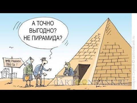 Подписать открытку, финансовые пирамиды прикольные картинки
