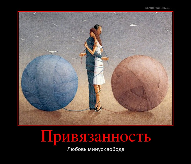 Картинки красивые, любовь это привязанность картинки