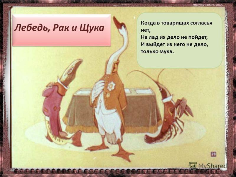 Лебедь рак и щука прикольные картинки