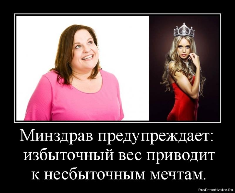 Демотиваторы к похудению фото