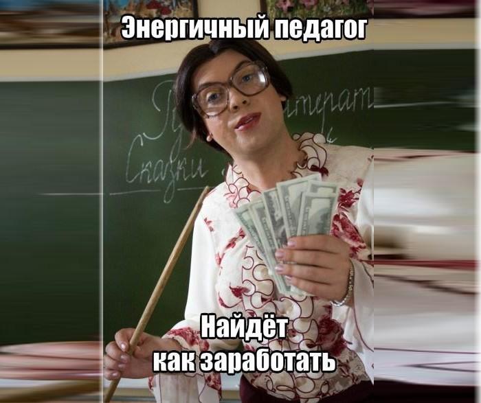 Артуром пирожковым, картинки прикольные про учительницу