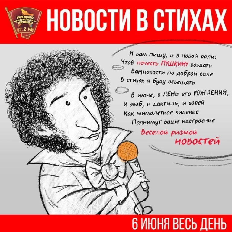 черепом с днем рождения пушкина прикол подарок, чтоб день