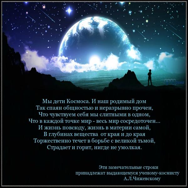 Стихи вселенная во мне