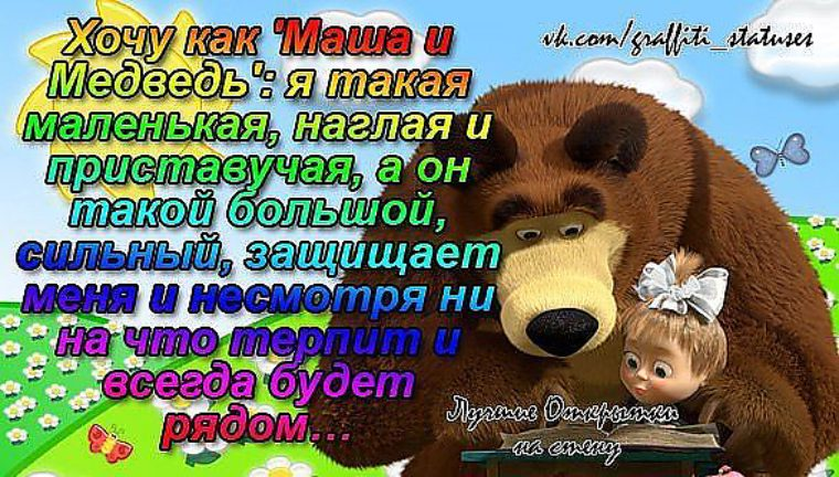 Картинка с надписью я люблю тебя маша и медведь
