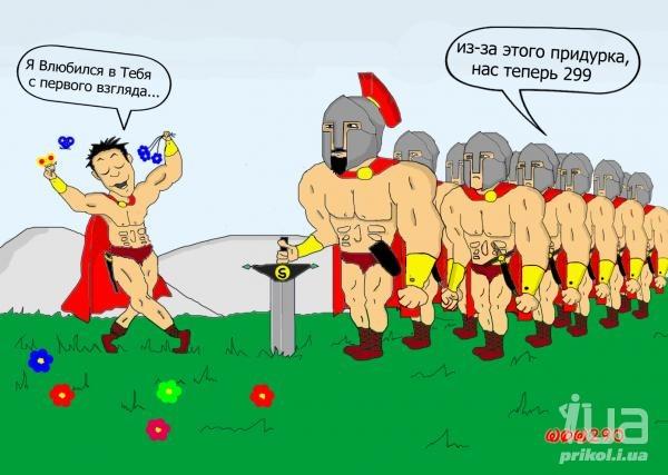 Смешные картинки спартанцы, поздравление днем