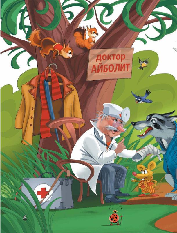 иллюстрации к доктору айболиту