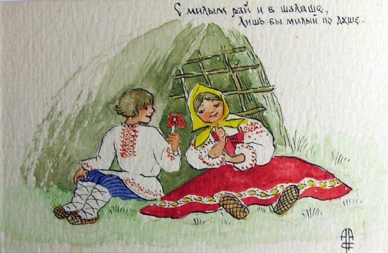 Днем работника, открытка шалаш