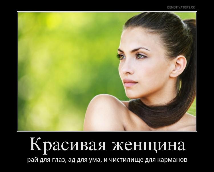 Красивая женщина демотиваторы