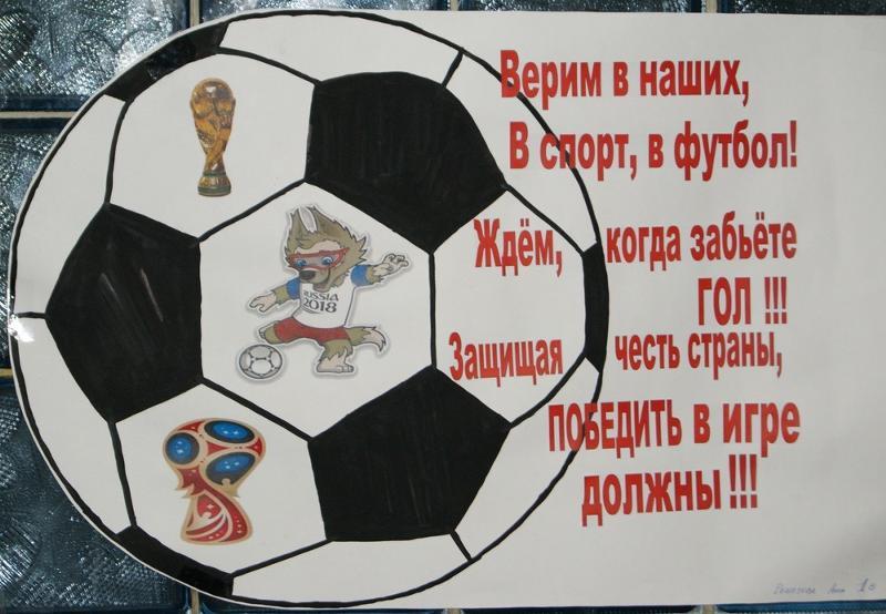 плакат на футбол для болельщиков