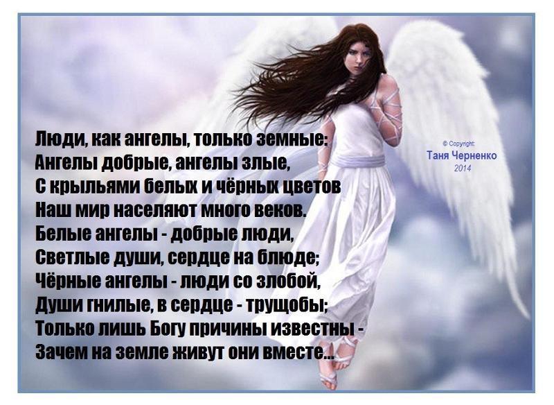 Картинки со стихами ангела, поздравление открытку