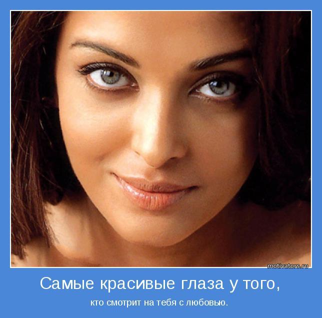 картинки какие у тебя красивые глаза красотку легко развели