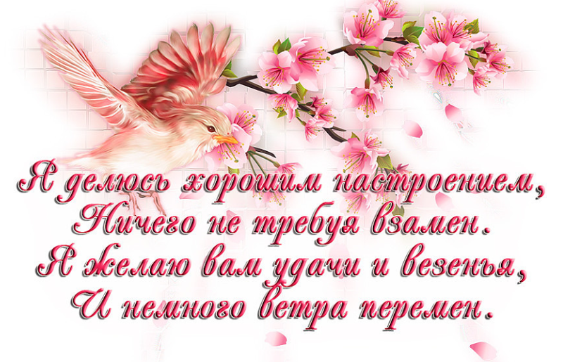 Ангел, открытки хорошего дня и удачи во всем