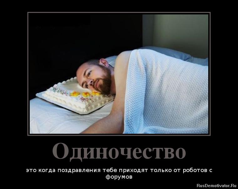 Одиночество смешные картинки, парнями девушками