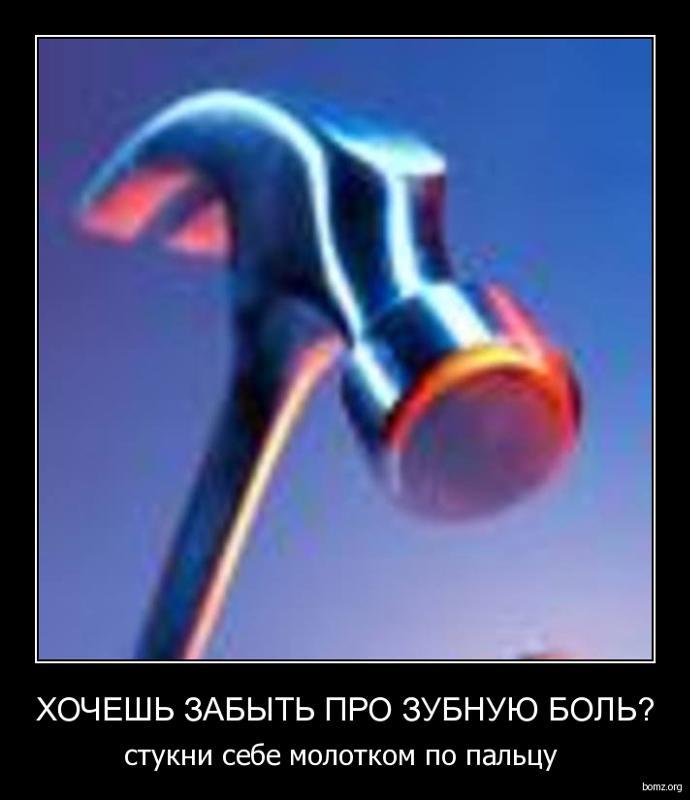 Прикольные картинки о зубной боли, днем