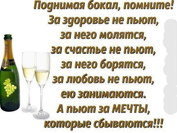 Поздравления за любовь не надо пить за любовь надо бороться
