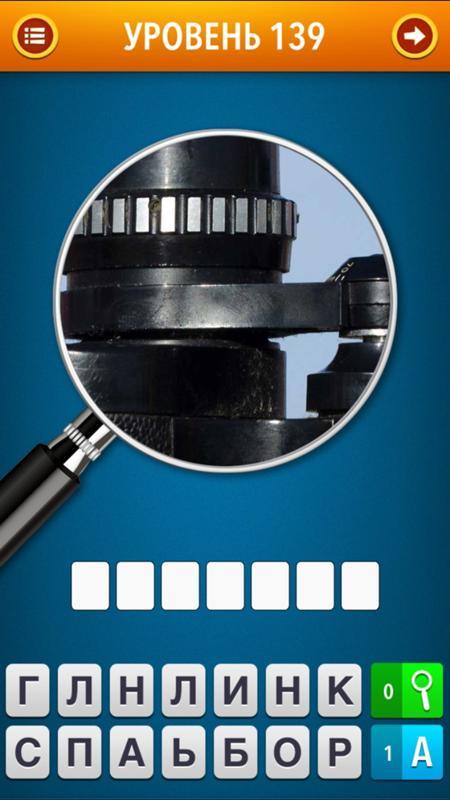 фото ответы к игре угадай фото по уровням размещены при