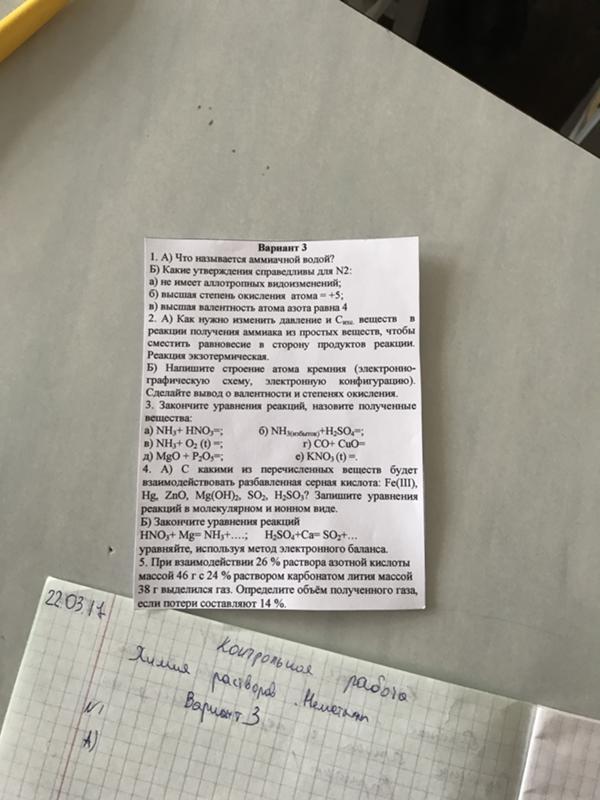 Ответы mail ru Химия Контрольная Химия растворов Неметаллы Химия Контрольная Химия растворов Неметаллы
