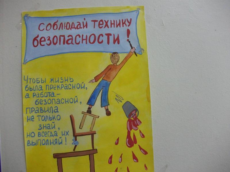 Плакат по охране труда в школе рисунок
