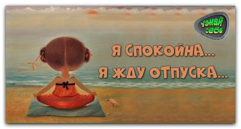 Картинка с надписью жду отпуска, смыслом любимому