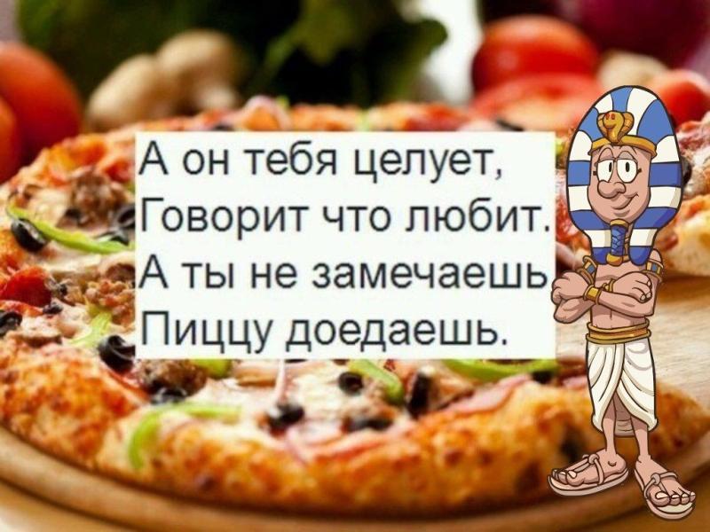 Картинки пицца прикольные с надписями