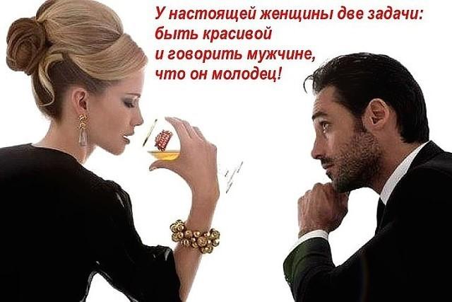 Мужчина говорит женщине ты хорошая