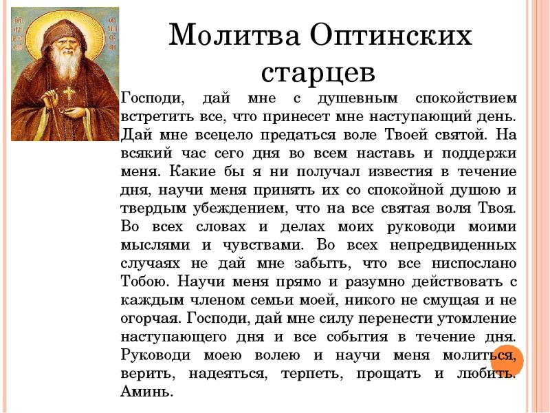 ПЕСНЯ МОЛИТВА ОПТИНСКИХ СТАРЦЕВ СКАЧАТЬ БЕСПЛАТНО