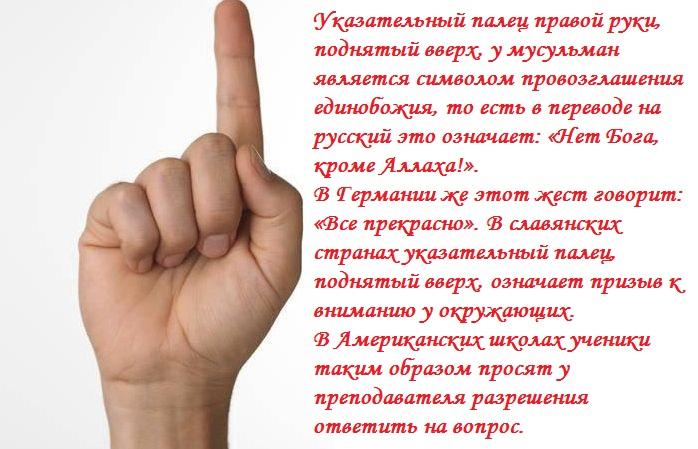 овал указательный палец вверх картинка что означает девушек