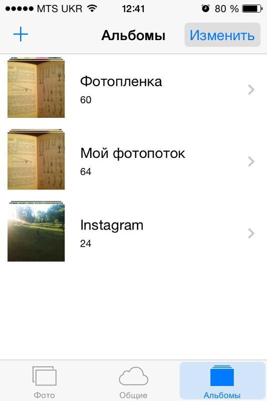 что в айфоне значит фотопоток и фотопленка мотоцикле