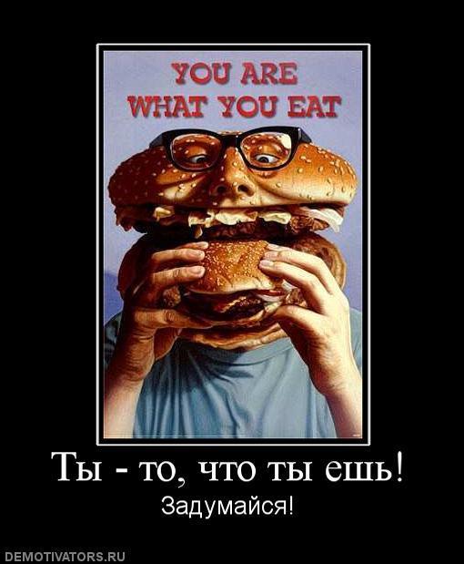 фото, картинки ты то что ты ешь каждое дело, которое