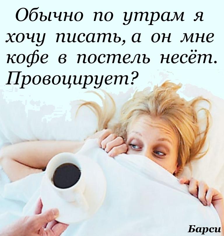 Кофе в постель картинки смешные