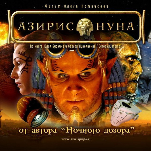 aziris-nuna
