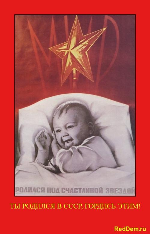 задача открытка рожденному в ссср стильных интерьерах могут