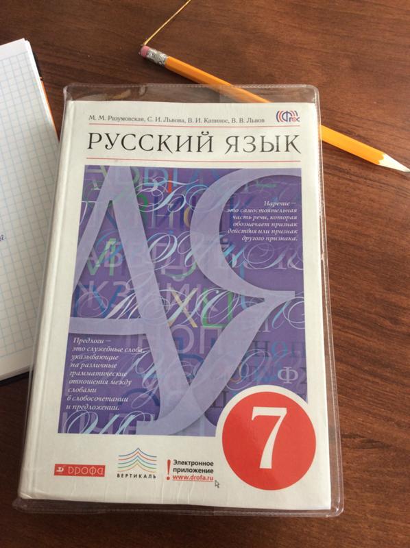 по решебник разумовская класса языку русскому учебник 7