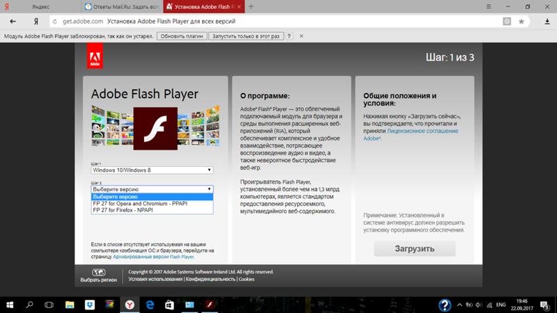 Как обновить flash player для tor browser hydraruzxpnew4af скачать новую версию tor browser вход на гидру