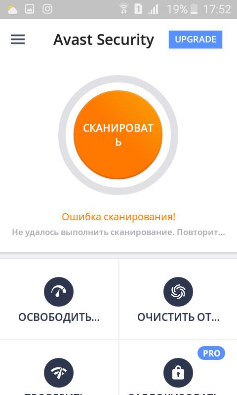 Ответы Mail ru: Помогите пожалуйста  Avast Mobile Security