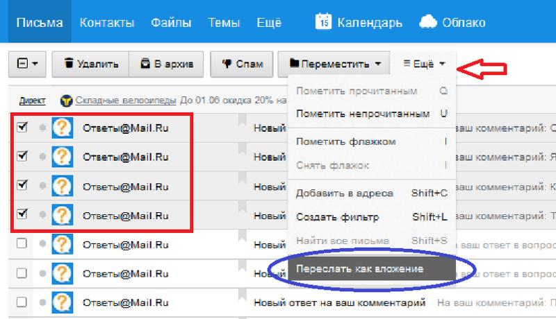 Как открыть архив с фото на почте