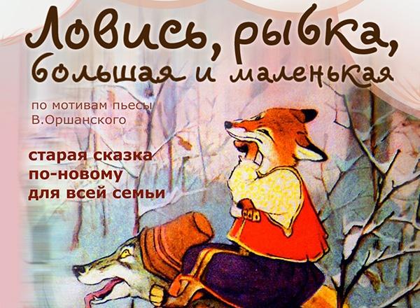 Сказка Толстого Лиса и волк читать онлайн
