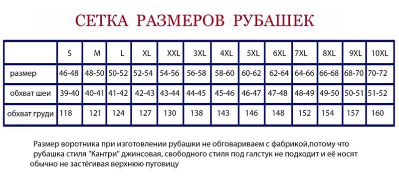 79a49a8a0 С точки зрения размеров российской одежды у вас 55-56 размер одежды. А вот  размер рубашки - скорее всего 45-46. Но он определяется по вороту.
