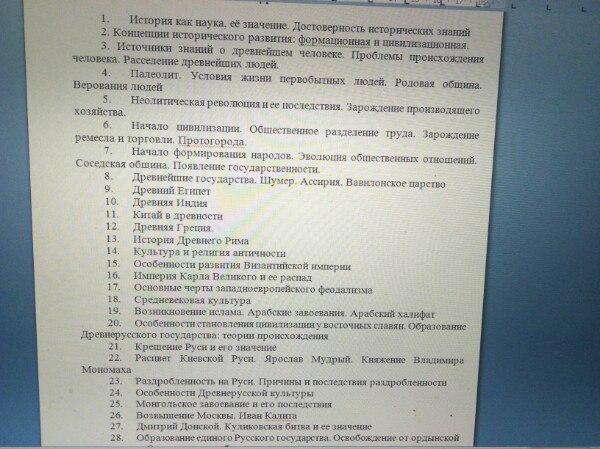 Гдз по истории артёмов лубченков