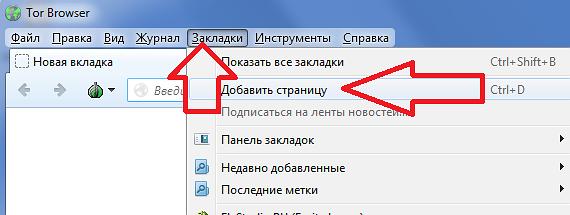 Закладки тор браузера принцип работы тор браузер гидра