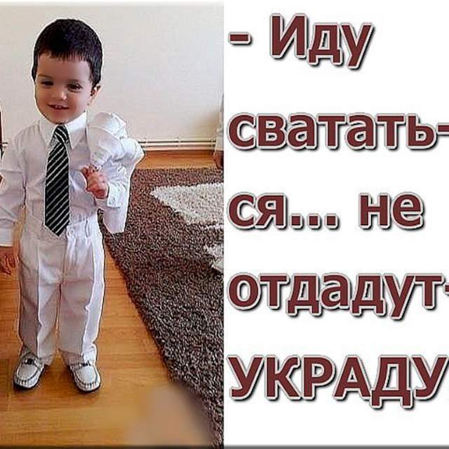 Поздравления, открытка со сватовством сына