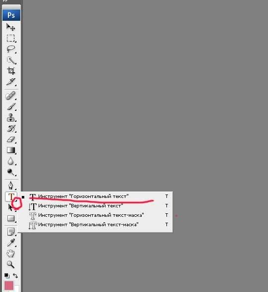 Как удалить текст в картинке в фотошопе, картинки