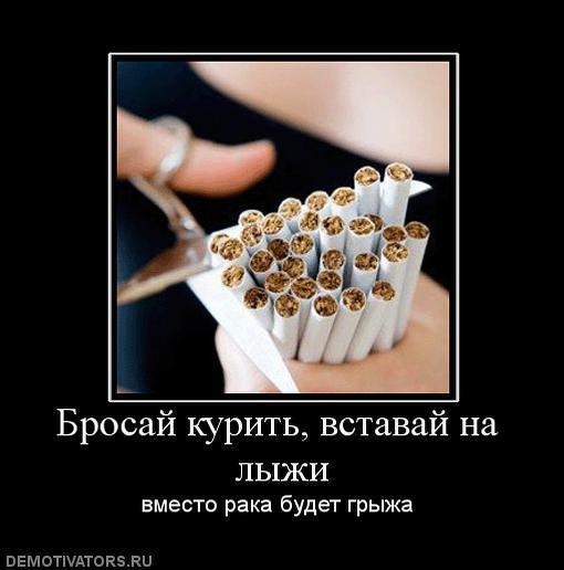 красном демотиваторы брошу курить также являются частью