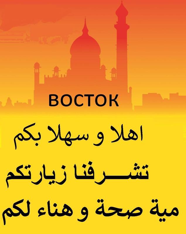 Арабские картинки с русской надписью